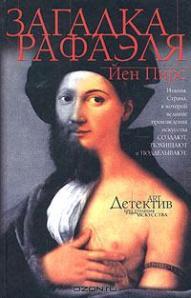Книга Йэна Пирса