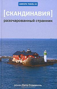 Книга Кати Стенвалль